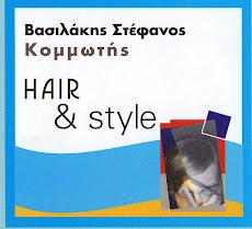 Ο hair stylist Στέφανος Βασιλάκης επιλέγει Stamper