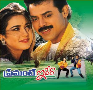 Premante Idera Telugu Mp3 Songs Free  Download  1994