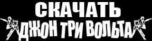 ДЖОН ТРИ ВОЛЬТА на realmusic.