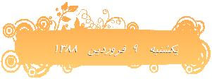 MPCalendar Persian Calendar