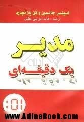 one minute manager farsi book cover