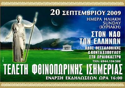 Εορτή Φθινοπωρινής Ισημερίας στην Θεσσαλονίκη