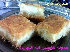 الكنافه بالقشطه أوالمكسرات