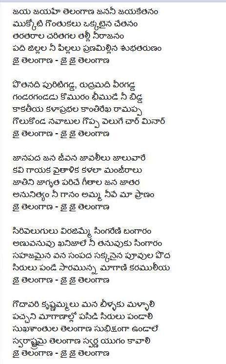 Vennello godaari Janani Janani Janani Telangana Song Lyrics