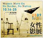 女性影展2009