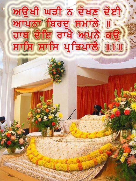 Khalsanetworks Shri Guru Granth Sahib Ji
