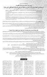 بيان من علماء الكويت