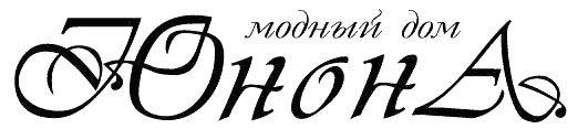 """Модный Дом """"Юнона"""" (Fashion house Unona)"""
