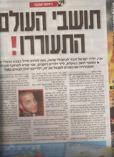 הכתבה שהתפרסמה ביום רביעי 07.01.2009 בעיתון ידיעות אחרונות: תושבי העולם התעוררו!