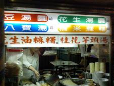 延三夜市中段老牌甜湯點