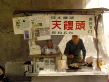 台中市中正路182巷口日本饅頭01