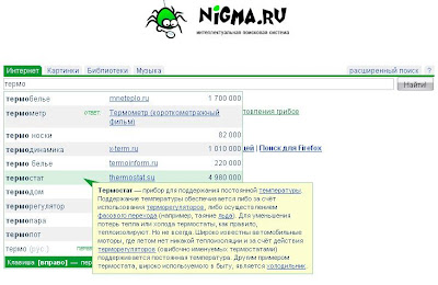 поисковик nigma.ru