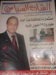تهنئة لأيمن النشار عضو المجلس ومدير تحرير مجلة الشارع السياسي