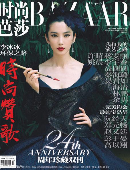 Taiwan Beautiful Actress Ruby Lin Xin Ru 林心如