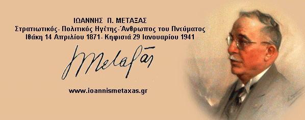 Ιωάννης Μεταξάς