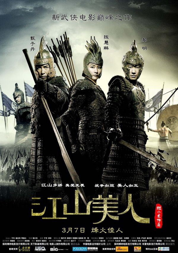 [An+Empress+and+The+Warriors+(2008)+-+Mediafire+Links.jpg]