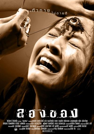 [Long+Khong+(Art+of+the+Devil+2)+(2005)+-+Mediafire+Links.jpg]