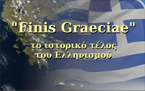 το τέλος του Ελληνισμού;