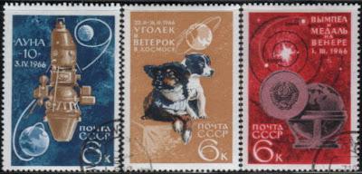 1966年ソビエト社会主義共和国連邦 ライカ犬の切手