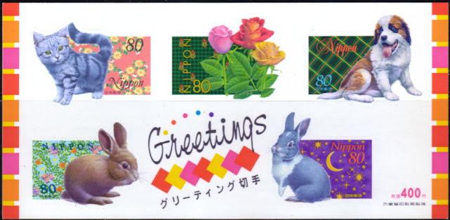 1999年日本国 セント・バーナードや猫、ウサギの切手シート
