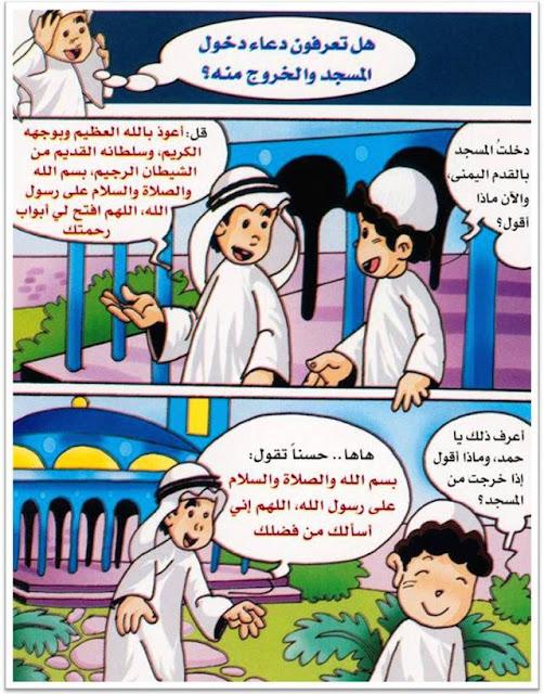 تعليم الاطفال الاذكار بشكل مغري لهم Image010