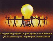 Tο Φως στη Ζωή μας