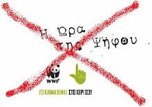 """Μάθε ποιοί είναι πίσω από την δήθεν """"οικολογική κίνηση"""" της WWF κλικ για"""