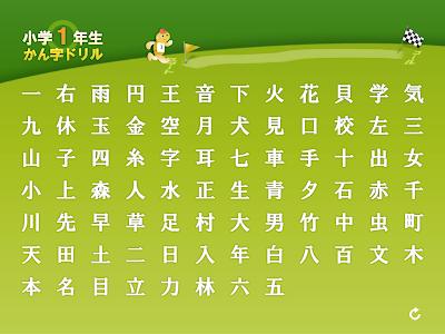 漢字を選択すると学習ページが ...