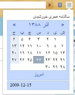 """افزونۀ """"سالنامه هجری خورشیدی"""" برای گوگل کروم"""