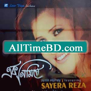 Ek Nimishe by Arfin Rumey ft Sayera Reza - bangla song download