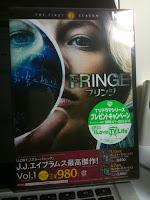 FRINGE フリンジ シーズン1 Vol.1