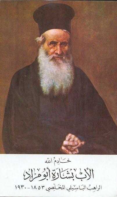 Siervo de Dios Padre Beshara Abou Mrad