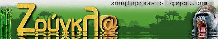 zouglapress