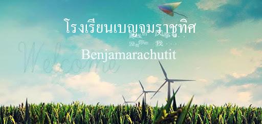 โรงเรียนเบญจมราชูทิศ  Benjamarachutit School