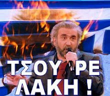 ΛΑΚΗΣ ΛΑΖΟΠΟΥΛΟΣ