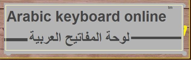 arabic keyboard online هنا لوحة المفاتيح العربية