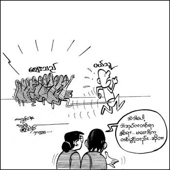 Related Posts: funny myanmar people, myanmar cartoon