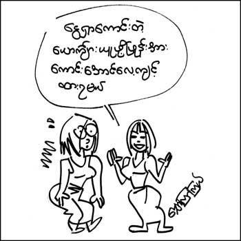 funny cartoons pictures. Myanmar Funny Cartoons