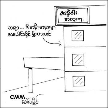 funny cartoons pictures. Myanmar Funny Cartoons | Nov1