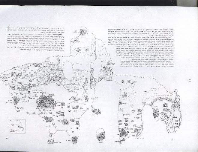 خريطة مادبا مترجمة للعبرية عن اليونانية
