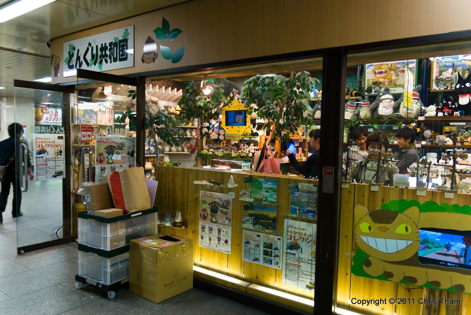 Trip to Japan 2008: Day 9 Part 7 - Osaka (大阪) Donguri Republic ...