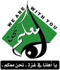 تعاطفنا مع غزة