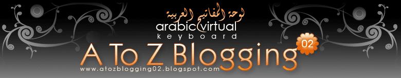 Clavier Arabe Virtuel - لوحة المفاتيح العربية