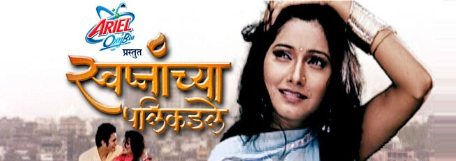 My mp3 song marathi serial rau