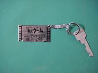 高橋名人主演の映画「東京ゲーム」のキーホルダー
