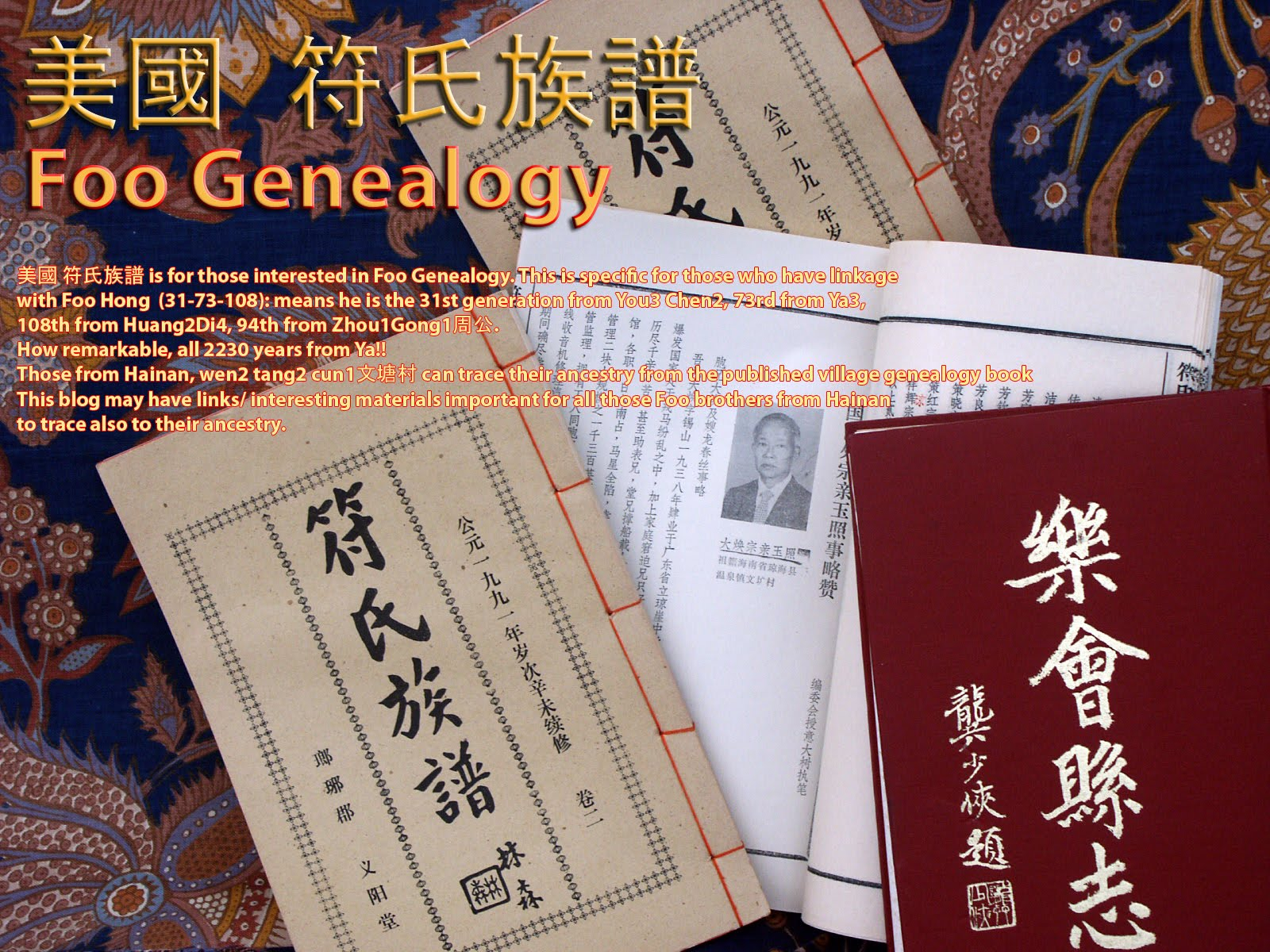 美國 符氏族譜 Foo Genealogy (Chinese version)
