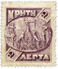 Γραμματόσημο Κρήτης 1905