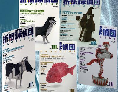 origami tanteidan magazine