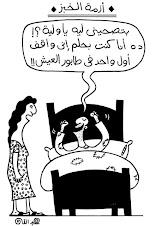 احلام مواطن مصرى