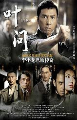 Download Yip Man 2: Legend of the Grandmaster Movie